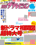 月刊ザテレビジョン 広島・岡山・香川版 2017年08月号