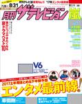 月刊ザテレビジョン 広島・岡山・香川版 2017年09月号