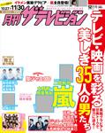 月刊ザテレビジョン 広島・岡山・香川版 2017年12月号