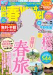 関西春Walker 2018 ウォーカームック 680円