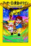 マジック・ツリーハウス 42巻 アーサー王と黄金のドラゴン