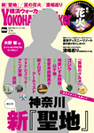 横浜ウォーカー2017年7月号