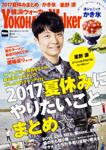 横浜ウォーカー2017年8月号