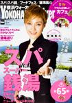 横浜ウォーカー2017年9月号
