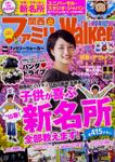 関西ファミリーウォーカー 2018春号 810円