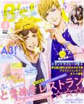 B's-LOG 2018年4月号 980円
