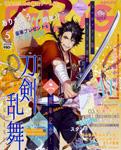 B's-LOG 2018年5月号 980円