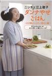 ニッチェ江上敬子 ダンナやせごはん かさ増し! レンチン! 缶タン!編 1,350円