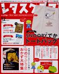 レタスクラブ '17 12月増刊号 750円