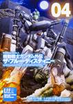 機動戦士ガンダム外伝 ザ・ブルー・ディスティニー(4)