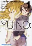 この世の果てで恋を唄う少女YU-NO 1