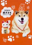 2018年 柴犬まるスケジュール帳 1,620円