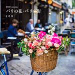 『花時間』2018 Calendar パリの花・パリの街