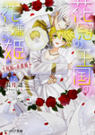 花冠の王国の花嫌い姫 祝福の赤薔薇