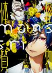 怪物体質〜monster-ism〜 1