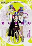 愛Q楽園 第2巻