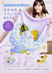LittleTwinStars ふかふかブランケットBOOK 【特別付録】3WAYふかふかブランケット