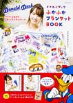 Disney Donald Duck ふかふかブランケットBOOK 【特別付録】3WAYふかふかブランケット
