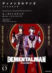 ディメンタルマン2 ロイドのカルテ