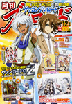 月刊ブシロード 2017年12月号 650円