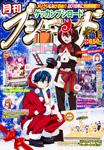 月刊ブシロード 2018年1月号 650円