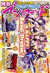 月刊ブシロード 2018年2月号 650円