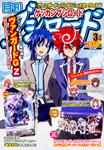 月刊ブシロード 2018年3月号 650円