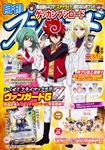 月刊ブシロード 2018年4月号 650円