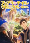 フェアリーテイル・クロニクル 〜空気読まない異世界ライフ〜 15