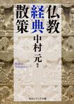 仏教経典散策