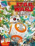 STAR WARS年賀状 2018