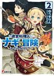 迷宮料理人ナギの冒険2 〜消えた13区と新たなるレシピ〜