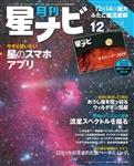 月刊星ナビ 2018年12月号 1,080円