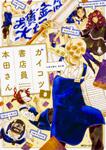 ガイコツ書店員 本田さん (3)