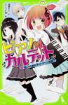 ピアノ・カルテット(1) 気になるあの子のトクベツ指導!?