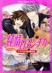 純情ロマンチカ 第22巻 ドラマCD付き限定版