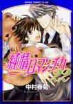 純情ロマンチカ 第22巻
