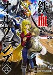 機動戦士ガンダム 鉄血のオルフェンズ弐(2)