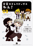 文豪ストレイドッグス わん! (3)