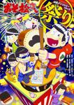 おそ松さん公式アンソロジーコミック【祭り】