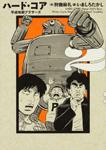 ハード・コア 平成地獄ブラザーズ 2