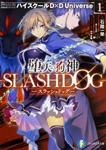 堕天の狗神 -SLASHDOG- 1 ハイスクールD×D Universe