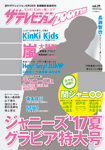 ザテレビジョンZoom!! vol.29