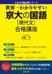 世界一わかりやすい 京大の国語[現代文] 合格講座