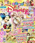 キャラぱふぇ 2017年9月号 増刊 まるごとディズニー Vol.9