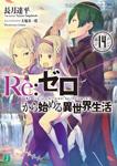 Re:ゼロから始める異世界生活14