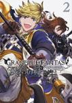 グランブルーファンタジー 双剣の絆2
