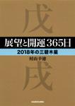 展望と開運365日 【2018年の三碧木星】