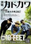 別冊カドカワ 総力特集10-FEET 特装版