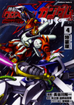 機動戦士クロスボーン・ガンダム DUST (4) 特装版